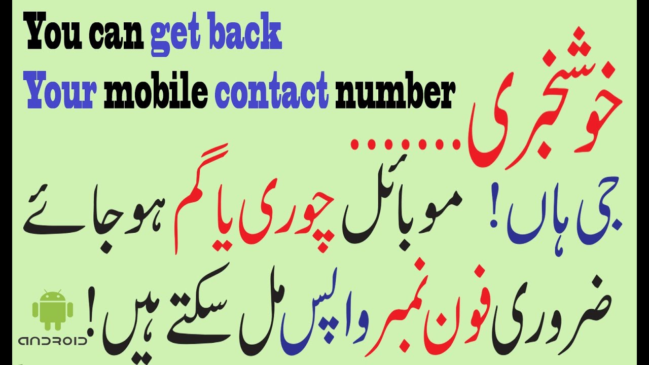 How to recover Lost mobile Contact numbers ( Urdu)  2016  