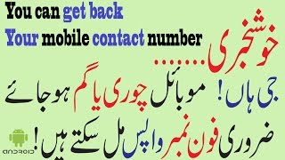 How to recover Lost mobile Contact numbers ( Urdu) |2016 |