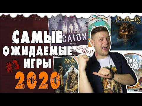 Самые Ожидаемые Настольные игры 2020 [3] \ Топ Настольных игр 2020