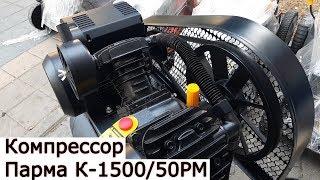 Это лучший компрессор для дома Парма К-1500/50PМ