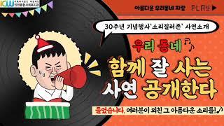 30주년 축하영상 - 인천 주민 소리질러존 베스트 사연…