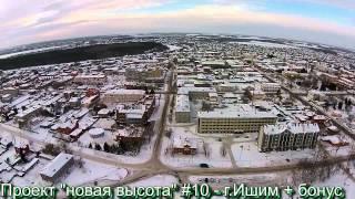 видео Достопримечательности Ишима. Попутчики из Тюмени в Ишим.