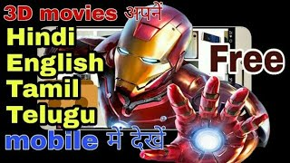 Download 3d movies in hindi English Telugu Tamil  • Download 3d movies on android in multi language