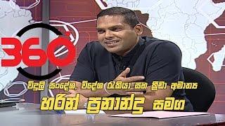 360 with Harin Fernando (25 - 02 - 2019) Thumbnail