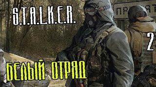 S.T.A.L.K.E.R.: Белый отряд 60fps Прохождение #2 — ИНТЕРЕСНЫЙ МОНОЛИТОВЕЦ(, 2015-04-12T06:00:00.000Z)