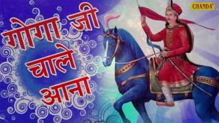 Goga Ji Special Song   Goga Ji Chale Aana   गोगा जी चले आना   Full Audio Juke Box   Sursatyam Music