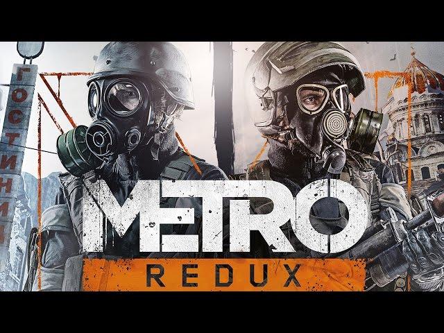 Metro Redux (видео)