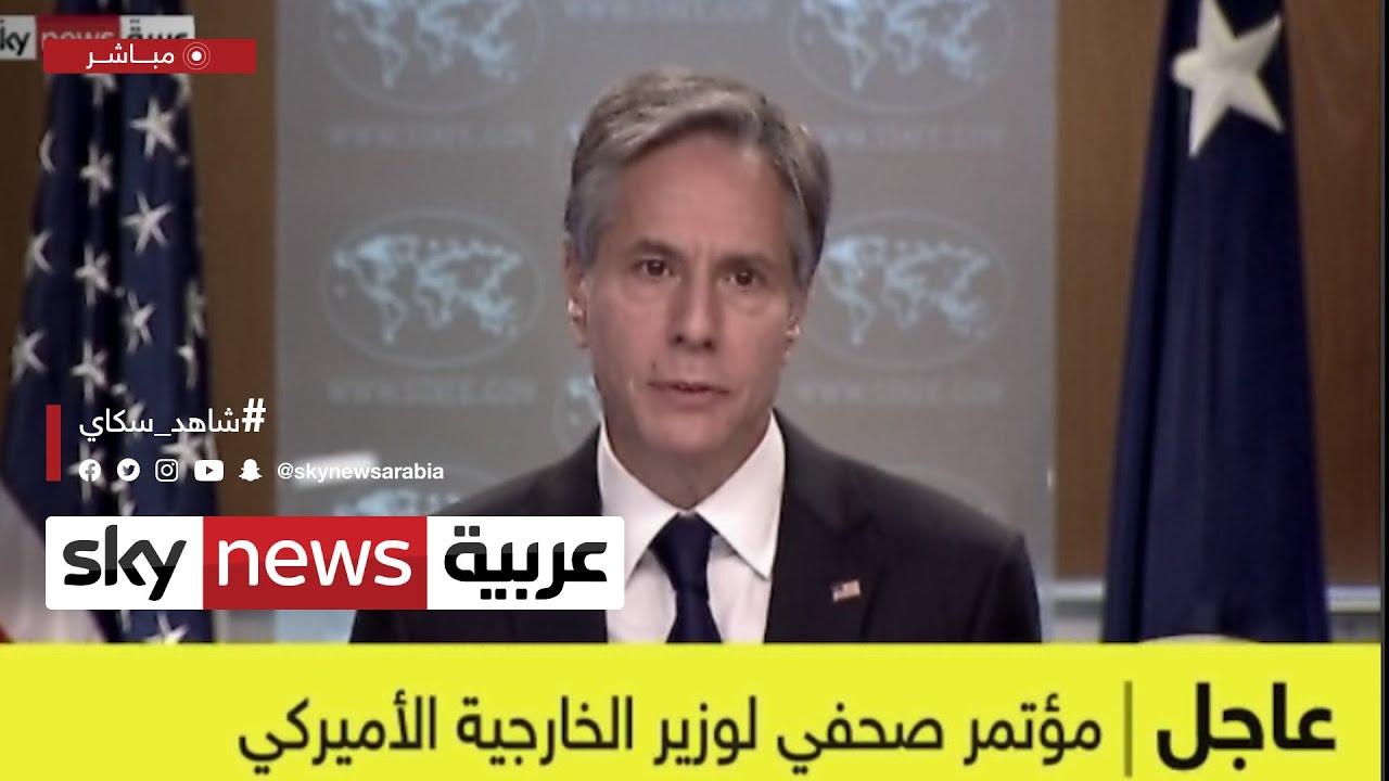 مؤتمر صحفي لوزير الخارجية الأميركي | #عاجل  - نشر قبل 19 دقيقة