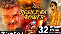 POLICE KA POWER (पुलिस का पावर ) - Superhit Full Bhojpuri Movie - Khesari Lal Yadav, Kajal Ragwani
