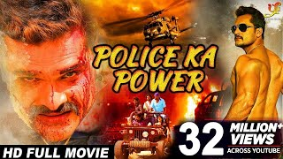 POLICE KA POWER (पुलिस का पावर ) - Superhit Full Bhojpuri Movie - Khesari Lal Yadav, Kajal Ragwani