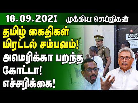 இன்றைய முக்கிய செய்திகள் - 18.09.2021   Srilanka Tamil News   Lankasri News
