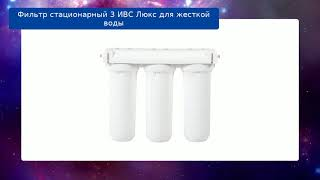 Фильтр стационарный 3 ИВС Люкс для жесткой воды обзор