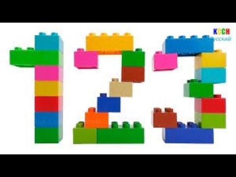Цифры из Лего