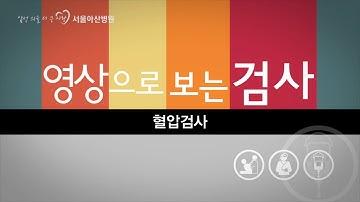 혈압검사 [영상으로 보는 검사]