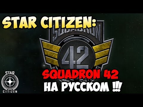 Star Citizen: Squadron 42 на русском