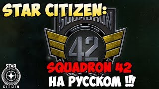star Citizen: Squadron 42 на русском