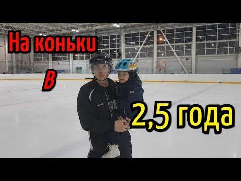 Как научить ребенка в 3 года кататься на коньках видео уроки