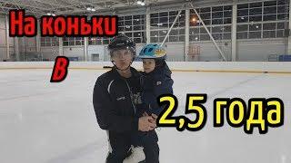 Как научиться кататься на коньках?Обучение катанию  с 2 лет.