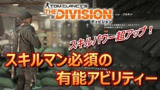 【The Division】スキルマン必須!タクティ・タレンテッドにお勧めの有能アビリティーを紹介!