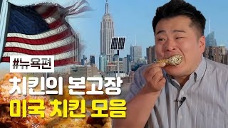 [#치킨로드] 군침주의♨ 뉴욕에 가야 할 이유 추가!! 맛도 비주얼도 도랐,, 뉴욕치킨모음