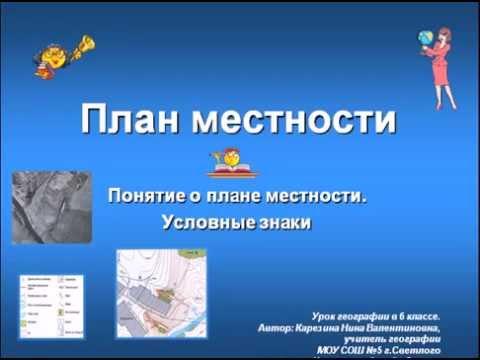 План местности и условные знаки