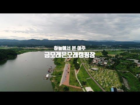 [Drone Video]여주 금은모래캠핑장 드론 영상 Yeoj