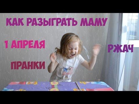 1 апреля. Как разыграть маму? Малышка Вероничка показывает пранки на день смеха. - Простые вкусные домашние видео рецепты блюд
