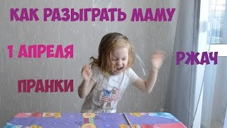 1 апреля. Как разыграть маму? Малышка Вероничка показывает пранки на день смеха.