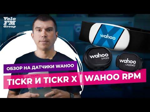 Обзор на Датчики Wahoo: Пульсометр TICKR и TICKR X,Датчик Каденса и Скорости Wahoo RPM. VeloFM Group