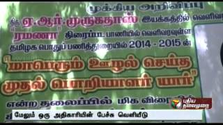 One more audio regarding corruption in PWD released by contractors spl video 01-08-2015 Puthiya Thalaimurai tv news
