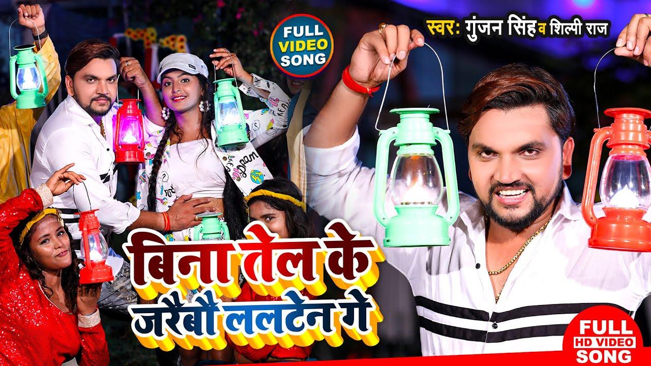 Download #Video | बिना तेल के जरैबौ लालटेन गे | #Gunjan Singh, #Shilpi Raj | New Maghi Song 2021
