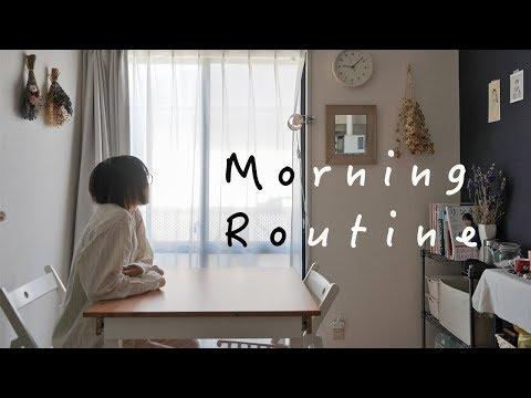 Morning Routine.気持ちの良い朝編