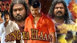 Jung Ka Elaan│Mandya Kannada Film│Full Movie│Darshan, Rakshita
