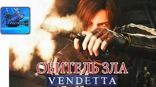 RESIDENT EVIL: VENDETTA [2017] Трейлер - CGI Фильм