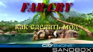 Far Cry SandBox Editor - Урок №82 / 2 - Погоня.
