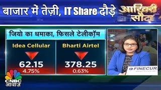 Aakhri Sauda   बाजार में तेज़ी, IT Share दौड़े   13th Jun   CNBC Awaaz