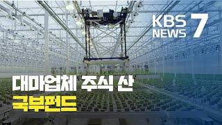 대마업체 주식 산 국부펀드…사회적 책임은? / KBS뉴…