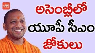 అసెంబ్లీలో యూపీ సీఎం జోకులు | UP New CM Yogi Adityanath Jokes in Assembly | YOYO TV