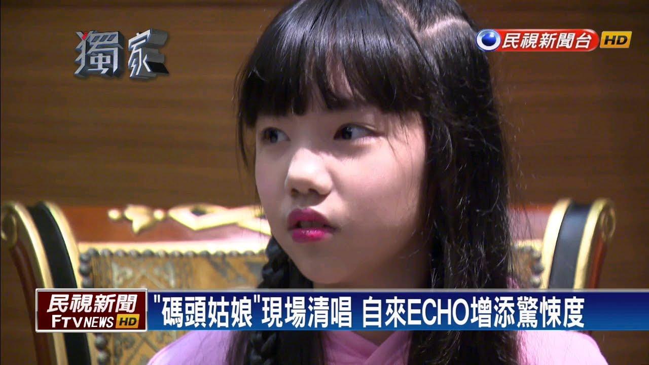 誰唱催淚「碼頭姑娘」?「還願」杜美心是10歲的她-民視新聞 - YouTube