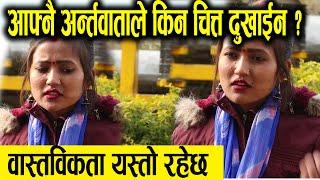आफ्नै अन्तर्वाताबाट किन निरास भईन ममता ? समाजका विक्रिती देखेर रिषले चुर - Mamata Khadka
