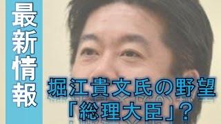 最新情報、気になるニュース、エンタメ、スポーツ 堀江貴文氏の野望「総...