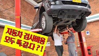 자동차검사 비용(수수료)가 똑같을까?