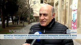 Эксперты о предстоящей встрече президента Азербайджана и премьера Армении в Вене