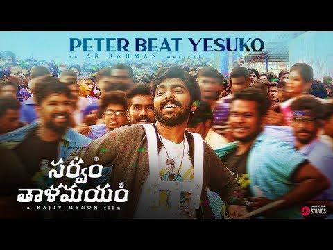 Peter Beat Yesuko | Telugu lyrical Video | Sarvam Thaala Mayam | Rajiv Menon | AR Rahman| GV Prakash