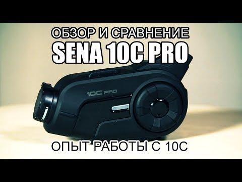 Новая мотогарнитура с камерой SENA 10C PRO - обзор и сравнение