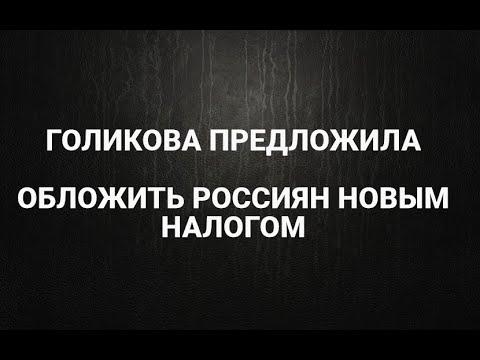 БУДУТ ГРАБИТЬ! Голикова предложила повысить налоги для россиян..