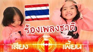 หนูยิ้มหนูแย้ม   นักร้องเสียงเพี้ยน ร้องเพลงชาติไทย (3 ขวบ)