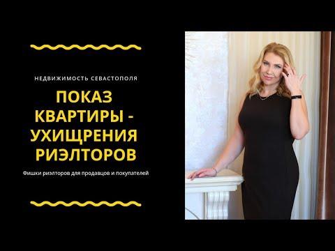 В Крым на ПМЖ: ПРОДАЖА КВАРТИРЫ - КАК ПОКАЗАТЬ ТАК, ЧТОБ КУПИЛИ