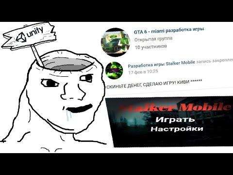 КАК ШКОЛЬНИКИ ДЕЛАЮТ ИГРЫ  - GTA 6, STALKER MOBILE и другое 😂