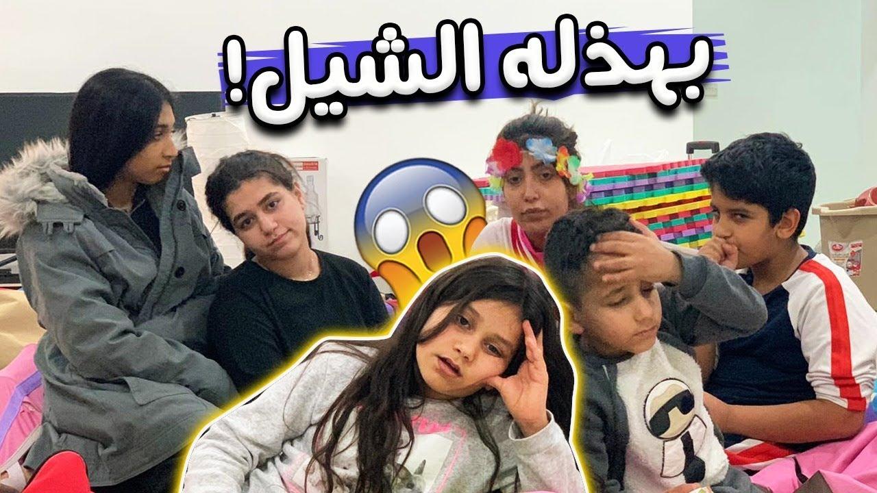 ميمي والبيت الجديد الجزء الأول بهذله الشيل Youtube